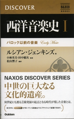 DISCOVER西洋音楽史-01.jpg