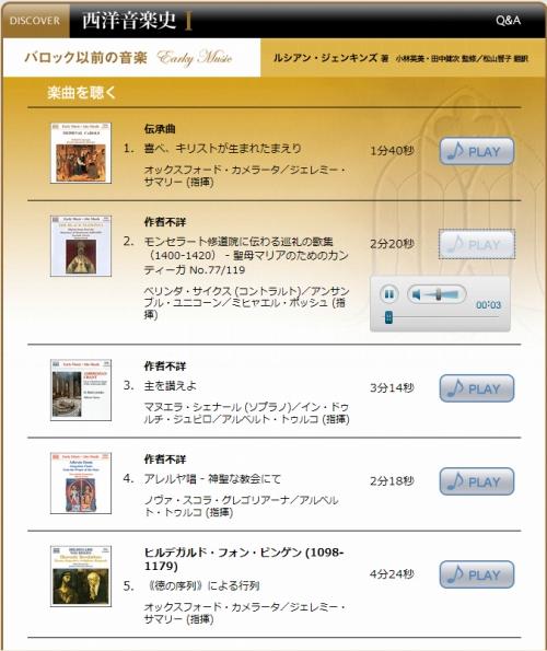 DISCOVER西洋音楽史-03.jpg