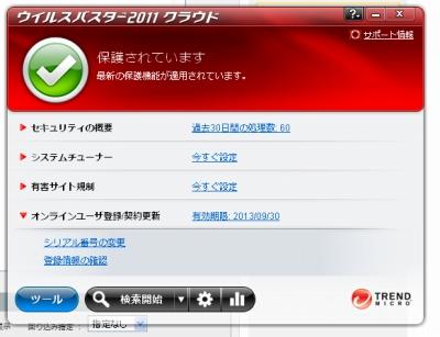ウイルスバスター2011クラウド.jpg