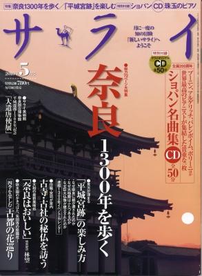 サライ2010_05-1.jpg