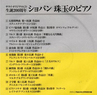 サライ2010_05-2.jpg