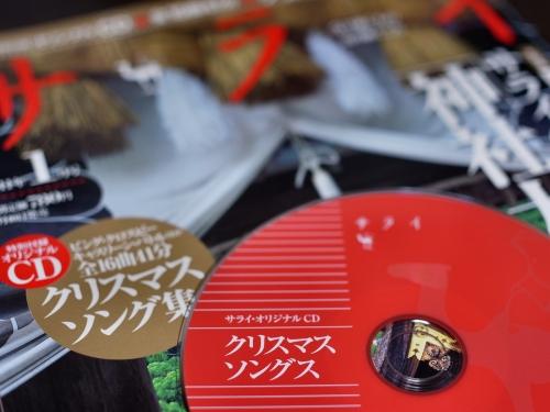 サライ2011_01-01.jpg