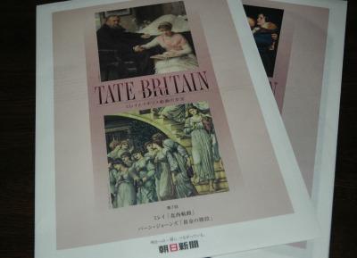 ミレイとイギリス絵画の至宝.jpg