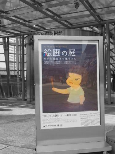 国立国際美術館2010_03_20-2.jpg