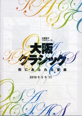 大阪クラシック2010-03.jpg