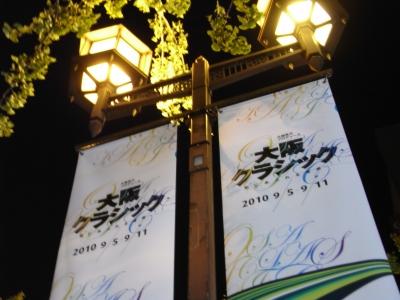 大阪クラシック2010-04.jpg