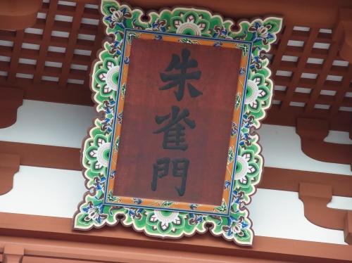 平城遷都1300年祭-02.jpg