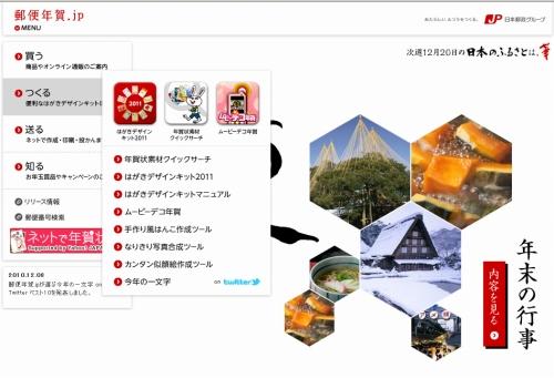 年賀状2011-03.jpg