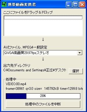 携帯動画変換君-2.jpg