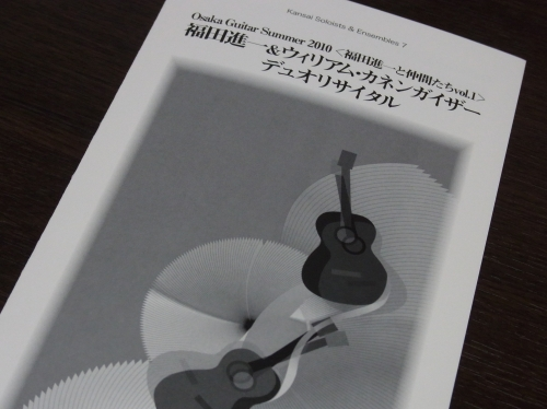 福田進一_カネンガイザー-01.jpg