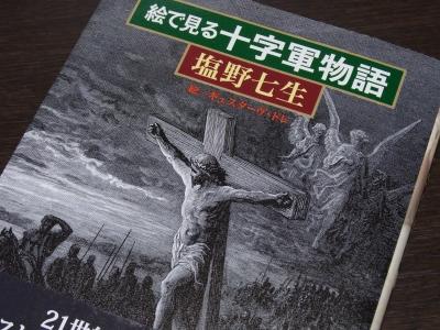 絵で見る十字軍の物語-01.jpg