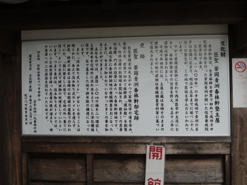 華岡青洲-06.jpg