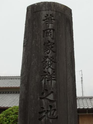 華岡青洲-14.jpg