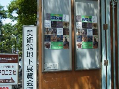 高校展2010-05.jpg