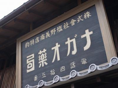 Ise2010-07.jpg