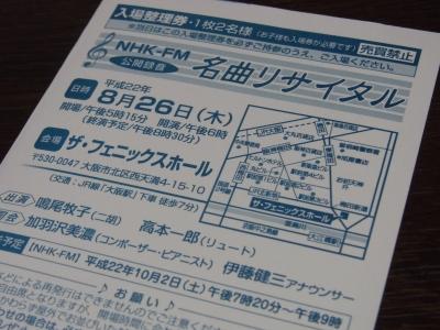 NHK-FM公開録音-01.jpg