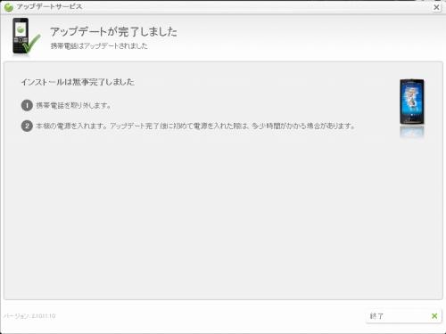 Xperia UP 2010_11_10-03.jpg