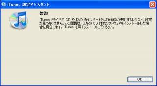 iTunes警告1.jpg